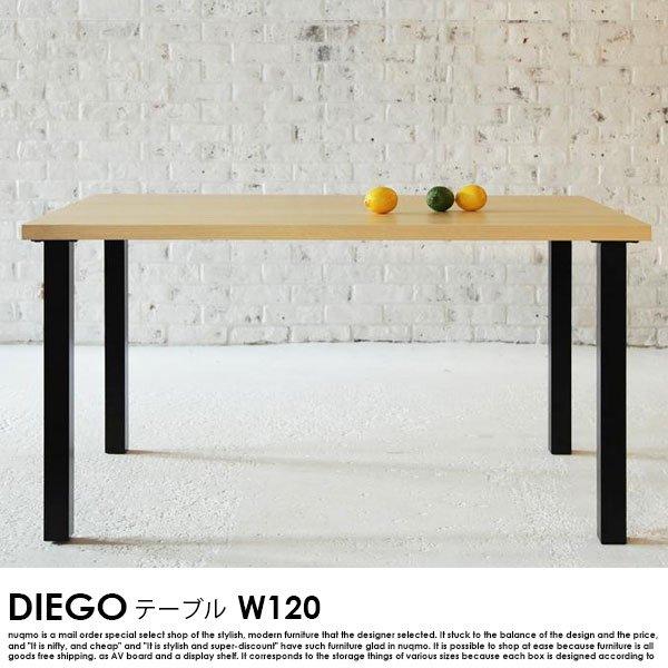西海岸スタイルリビングダイニングセット DIEGO【ディエゴ】5点セット(テーブル+ソファ1脚+アームソファ1脚+チェア1脚+ベンチ1脚)(W120cm) の商品写真その8
