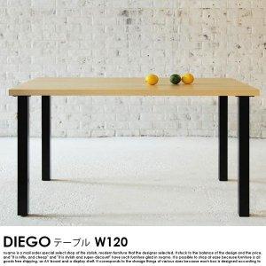 西海岸スタイルリビングダイニングセット DIEGO【ディエゴ】ダイニングテーブル(W120)