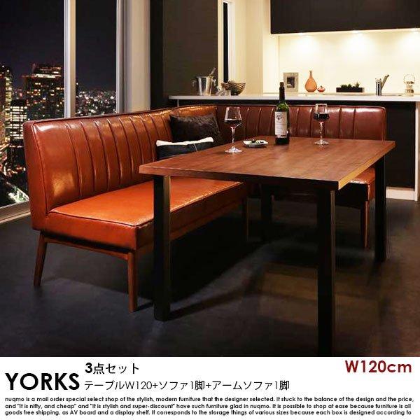 ブルックリンスタイルリビングダイニングセット YORKS【ヨークス】3点セット(テーブル+ソファ1脚+アームソファ1脚)(W120)の商品写真大