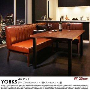 ブルックリンスタイルリビングダイニングセット YORKS【ヨークス】3点セット(テーブル+ソファ1脚+アームソファ1脚)(W120)