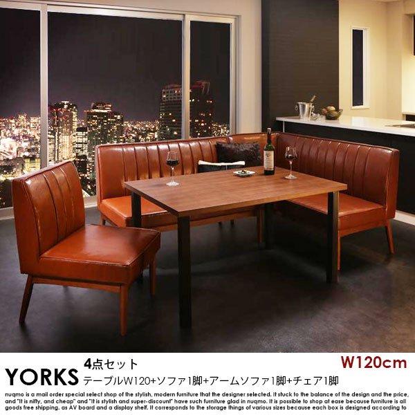 ブルックリンスタイルリビングダイニングセット YORKS【ヨークス】4点セット(テーブル+ソファ1脚+アームソファ1脚+チェア1脚)(W120)の商品写真大