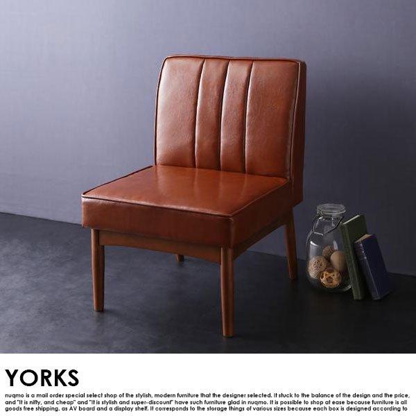 ブルックリンスタイルリビングダイニングセット YORKS【ヨークス】4点セット(テーブル+ソファ1脚+アームソファ1脚+チェア1脚)(W120) の商品写真その8