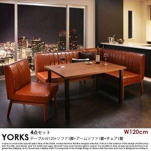 ブルックリンスタイルリビングダイニングセット YORKS【ヨークス】4点セット(テーブル+ソファ1脚+アームソファ1脚+チェア1脚)(W120)