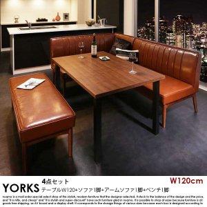 ブルックリンスタイルリビングダイニングセット YORKS【ヨークス】4点セット(テーブル+ソファ1脚+アームソファ1脚+ベンチ1脚)(W120)