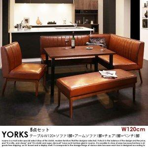 ブルックリンスタイルリビングダイニングセット YORKS【ヨークス】5点セット(テーブル+ソファ1脚+アームソファ1脚+チェア1脚+ベンチ1脚)(W120)の商品写真