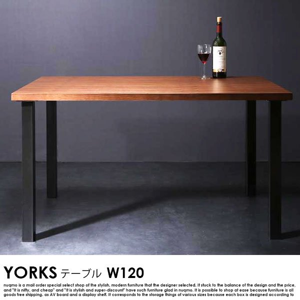 ブルックリンスタイルリビングダイニング YORKS【ヨークス】ダイニングテーブル(W120cm) 【沖縄・離島も送料無料】の商品写真大