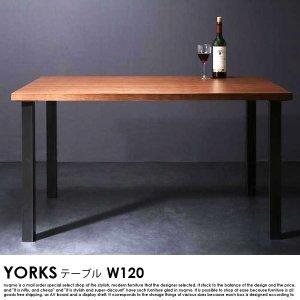 ブルックリンスタイルリビングダイニングセット YORKS【ヨークス】ダイニングテーブル(W120)