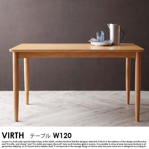 西海岸スタイルリビングダイニングセット VIRTH【ヴァース】テーブル(W120) 【沖縄・離島も送料無料】の商品写真大