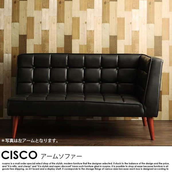 ビンテージスタイルリビングダイニングセット CISCO【シスコ】3点セット(テーブル+ソファ1脚+アームソファ1脚)(W120cm)の商品写真その1