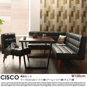 ビンテージスタイルリビングダイニングセット CISCO【シスコ】4点セット(テーブル+ソファ1脚+アームソファ1脚+チェア1脚)(W120)