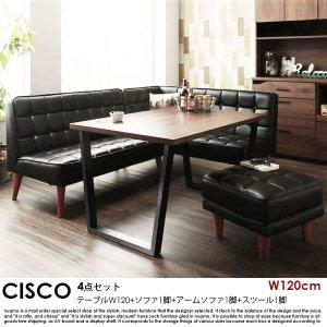 ビンテージスタイルリビングダイニングセット CISCO【シスコ】4点セット(テーブル+ソファ1脚+アームソファ1脚+スツール1脚)(W120)