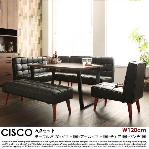 ビンテージスタイルリビングダイニングセット CISCO【シスコ】5点セット(W120)送料無料(沖縄・離島除く)の商品写真大