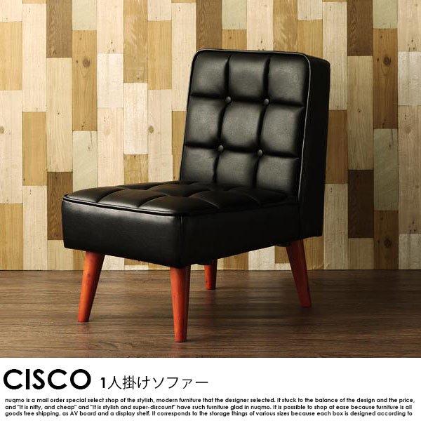 ビンテージスタイルリビングダイニングセット CISCO【シスコ】5点セット(W120)送料無料(沖縄・離島除く) の商品写真その4