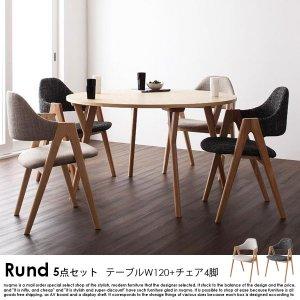 北欧モダンデザインダイニング Rund【ルント】5点セットの商品写真