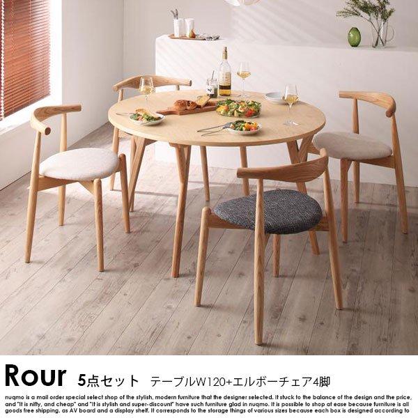 北欧ダイニング Rour【ラウール】5点セット(テーブル+エルボーチェア×4)の商品写真大