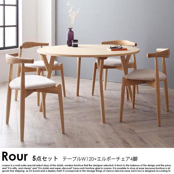 北欧ダイニング Rour【ラウール】5点セット(テーブル+エルボーチェア×4)の商品写真その1