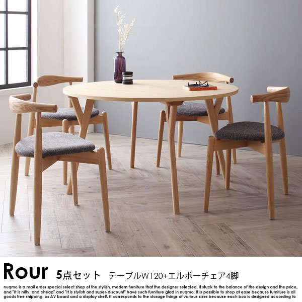 北欧ダイニング Rour【ラウール】5点セット(テーブル+エルボーチェア×4) の商品写真その2