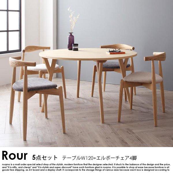 北欧ダイニング Rour【ラウール】5点セット(テーブル+エルボーチェア×4) の商品写真その3
