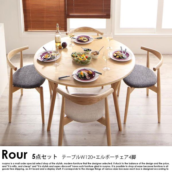 北欧ダイニング Rour【ラウール】5点セット(テーブル+エルボーチェア×4) の商品写真その4