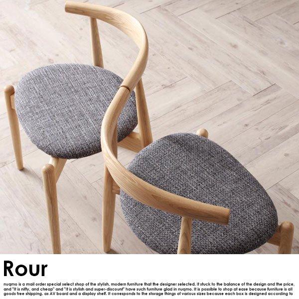 北欧ダイニング Rour【ラウール】5点セット(テーブル+エルボーチェア×4) の商品写真その6