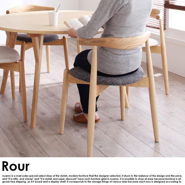 北欧ダイニング Rour【ラウール】5点セット(テーブル+エルボーチェア×4) の商品写真その9