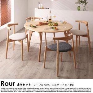 北欧ダイニング Rour【ラウール】5点セット(テーブル+エルボーチェア×4)の商品写真