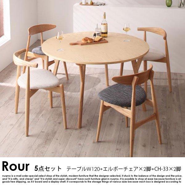 北欧ダイニング Rour【ラウール】5点チェアミックス(テーブル、エルボーチェア×2、CH-33×2)の商品写真大