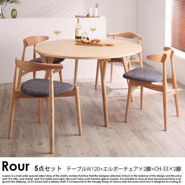 北欧ダイニング Rour【ラウール】5点チェアミックス(テーブル、エルボーチェア×2、CH-33×2)の商品写真その1