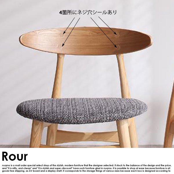 北欧ダイニング Rour【ラウール】5点チェアミックス(テーブル、エルボーチェア×2、CH-33×2) の商品写真その10