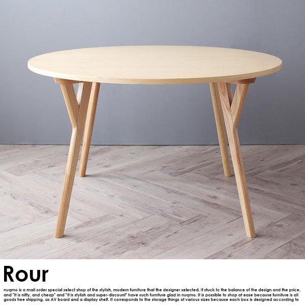 北欧ダイニング Rour【ラウール】5点チェアミックス(テーブル、エルボーチェア×2、CH-33×2) の商品写真その11