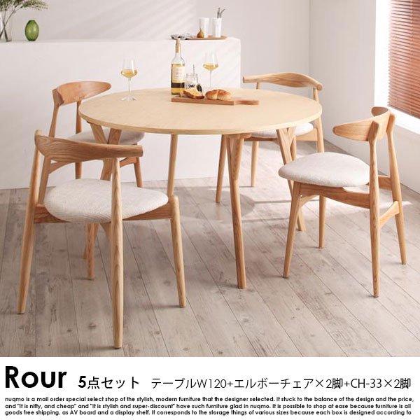北欧ダイニング Rour【ラウール】5点チェアミックス(テーブル、エルボーチェア×2、CH-33×2) の商品写真その2