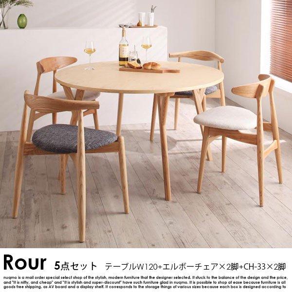 北欧ダイニング Rour【ラウール】5点チェアミックス(テーブル、エルボーチェア×2、CH-33×2) の商品写真その3