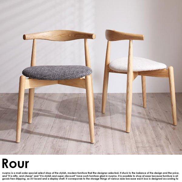 北欧ダイニング Rour【ラウール】5点チェアミックス(テーブル、エルボーチェア×2、CH-33×2) の商品写真その4
