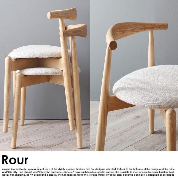 北欧ダイニング Rour【ラウール】5点チェアミックス(テーブル、エルボーチェア×2、CH-33×2) の商品写真その6