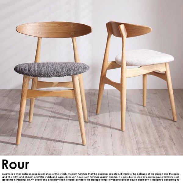 北欧ダイニング Rour【ラウール】5点チェアミックス(テーブル、エルボーチェア×2、CH-33×2) の商品写真その7