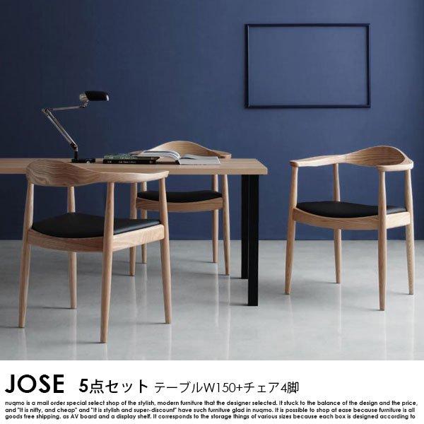 北欧モダンデザインダイニング JOSE【ジョゼ】5点セット 【沖縄・離島も送料無料】の商品写真大