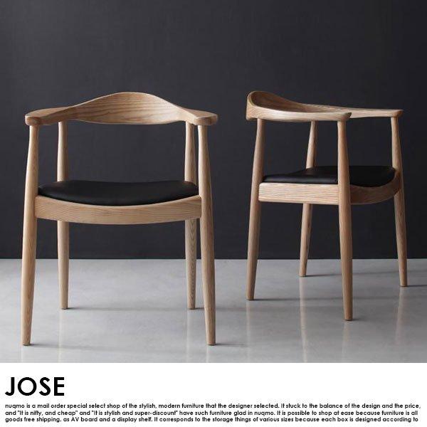 北欧モダンデザインダイニング JOSE【ジョゼ】5点セット 【沖縄・離島も送料無料】の商品写真その1