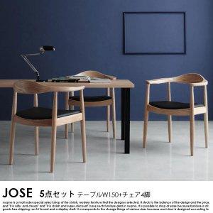 北欧モダンデザインダイニング JOSE【ジョゼ】5点セット 【沖縄・離島も送料無料】