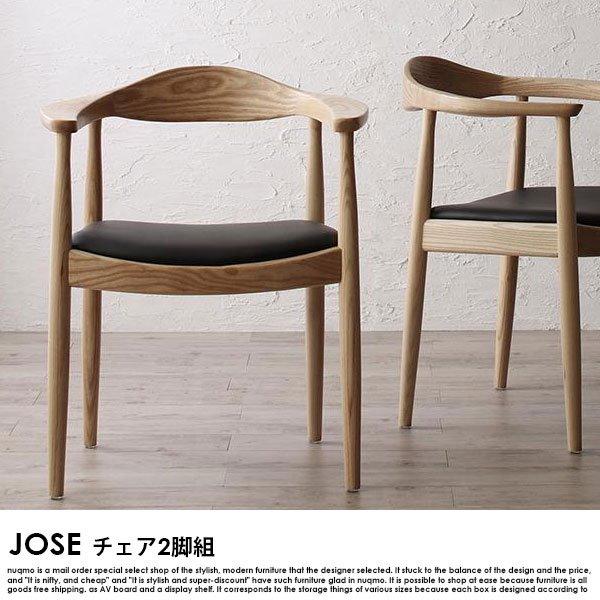 北欧モダンデザインダイニング JOSE【ジョゼ】チェア(2脚組)沖縄・離島も送料無料の商品写真大