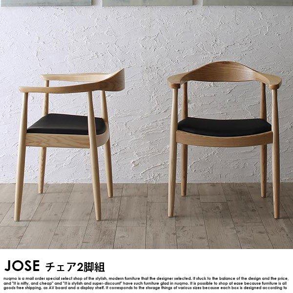 北欧モダンデザインダイニング JOSE【ジョゼ】チェア(2脚組)沖縄・離島も送料無料の商品写真その1