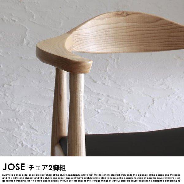 北欧モダンデザインダイニング JOSE【ジョゼ】チェア(2脚組)沖縄・離島も送料無料 の商品写真その2