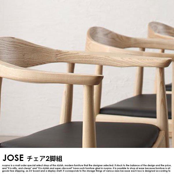 北欧モダンデザインダイニング JOSE【ジョゼ】チェア(2脚組)沖縄・離島も送料無料 の商品写真その3