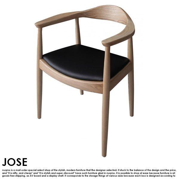 北欧モダンデザインダイニング JOSE【ジョゼ】チェア(2脚組)沖縄・離島も送料無料 の商品写真その4