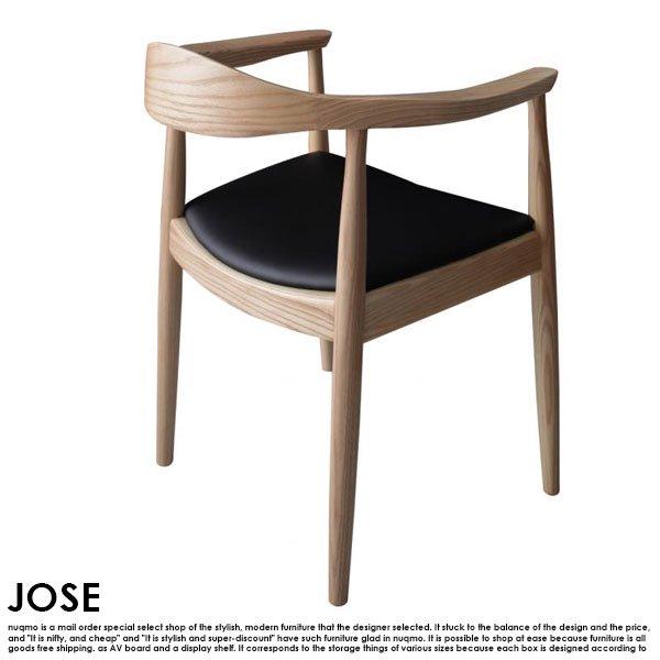 北欧モダンデザインダイニング JOSE【ジョゼ】チェア(2脚組)沖縄・離島も送料無料 の商品写真その5