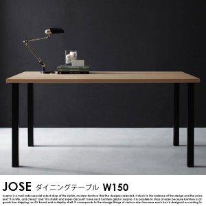 北欧モダンデザインダイニング JOSE【ジョゼ】テーブル(W150) 送料無料(沖縄・離島配送不可)【代引不可・時間指定不可】