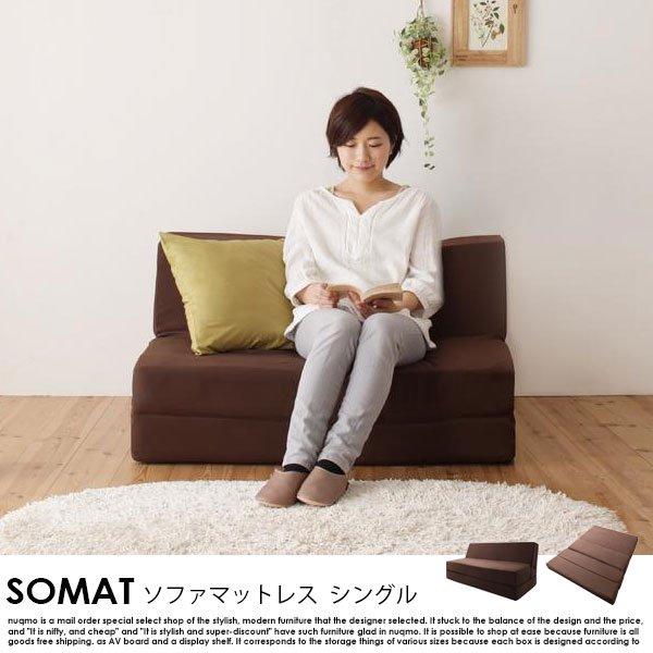 ポケットコイルソファマットレス SOMAT【ソマト】シングルサイズ【沖縄・離島も送料無料】の商品写真大