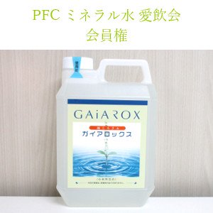 PFCミネラル水愛飲会 会員権( ご入会登録費用)