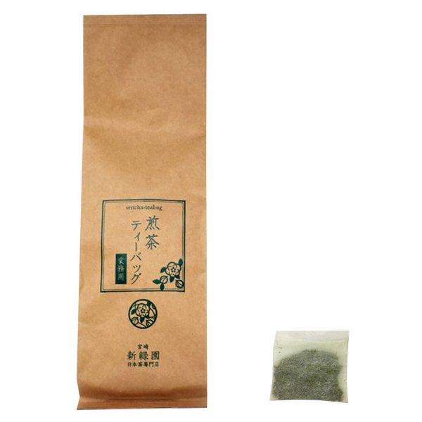 【業務用】煎茶ティーバッグ5g×50パッ...