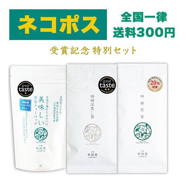 日本茶AWARD2016セット「特撰深蒸し茶100g まれもの80g」