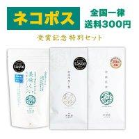 【ネコポス】「GreatTaste2020」受賞茶セット (まれもの,極上煎茶,特撰深蒸し茶)